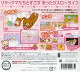 リラックマ なかよしコレクション 3DS cover (BGYJ)
