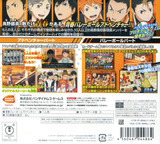 ハイキュー!! 繋げ!頂の景色!! 3DS cover (BHQJ)