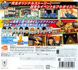 ハイキュー!! Cross team match! 3DS cover (BHTJ)