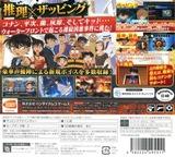名探偵コナン マリオネット交響曲 3DS cover (BKNJ)