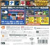 名探偵コナン ファントム狂詩曲 3DS cover (BKRJ)
