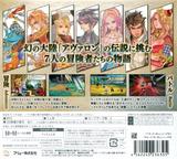 レジェンド オブ レガシー 3DS cover (BLLJ)