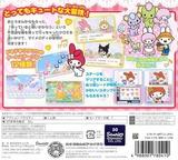 マイメロディ ねがいがかなう不思議な箱 3DS cover (BM7J)