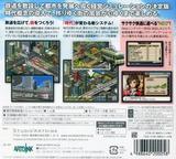 A列車で行こう3D NEO 3DS cover (BN3J)
