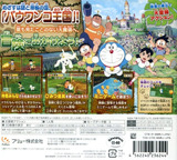 ドラえもん 新・のび太の大魔境〜ペコと5人の探検隊〜 3DS cover (BNMJ)