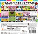 リズム天国 ザ・ベスト+ 3DS cover (BPJJ)
