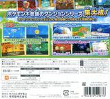 ポケモン超不思議のダンジョン 3DS cover (BPXJ)