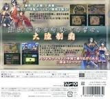 難攻不落三国伝〜蜀と時の銅雀〜 3DS cover (BSDJ)