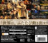 ブレイブリーセカンド 3DS cover (BSEJ)
