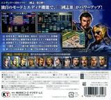 三國志2 3DS cover (BSJJ)