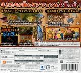 スナックワールド トレジャラーズ 3DS cover (BWSJ)