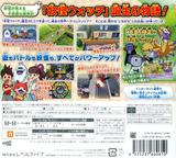 妖怪ウォッチ2 本家 3DS cover (BYHJ)