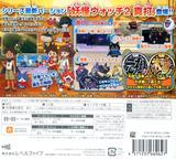 妖怪ウォッチ2 真打 3DS cover (BYSJ)
