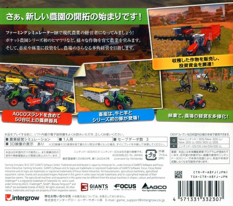 ファーミングシミュレーター18 ポケット農園4 3DS backHQ (A8FJ)