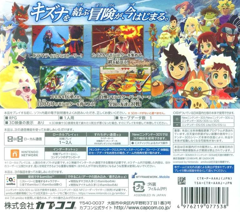 モンスターハンター ストーリーズ 3DS backHQ (AAHJ)