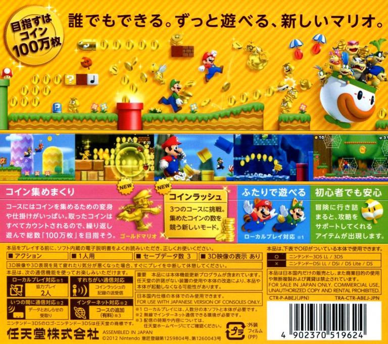 New スーパーマリオブラザーズ 2 3DS backHQ (ABEJ)