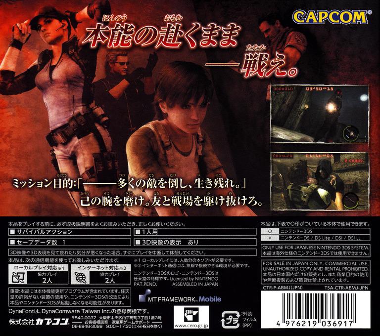 バイオハザード ザ・マーセナリーズ 3D 3DS backHQ (ABMJ)