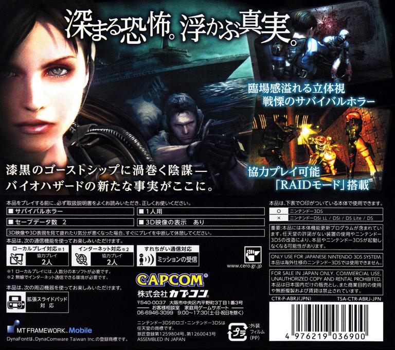 バイオハザード リベレーションズ 3DS backHQ (ABRJ)