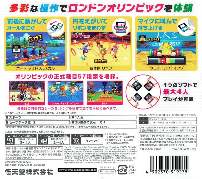 マリオ&ソニック AT ロンドンオリンピック™ 3DS backHQ (ACMJ)