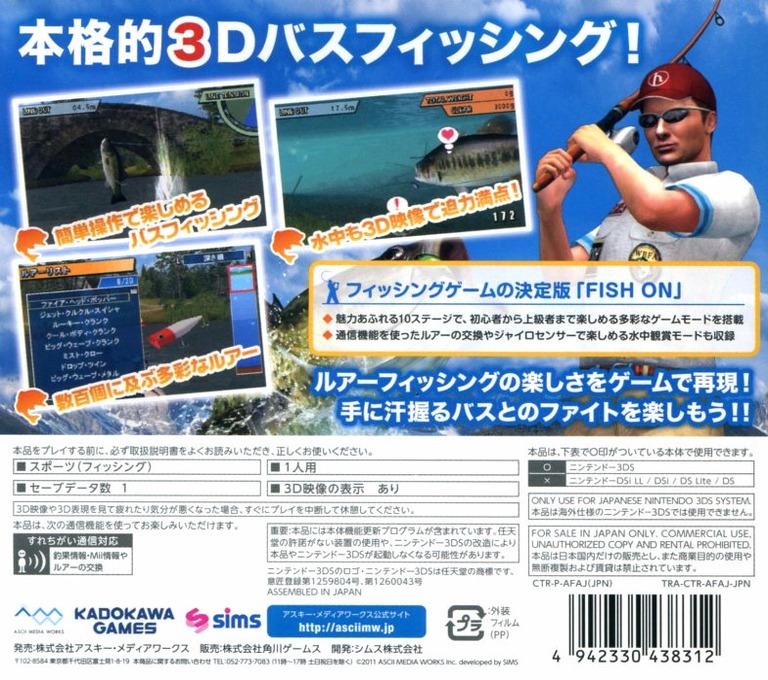 FISH ON 3DS backHQ (AFAJ)