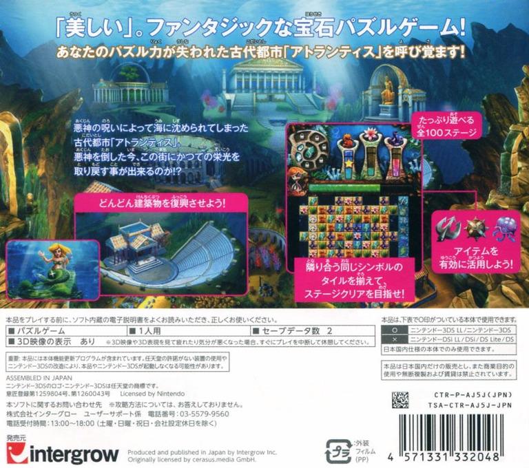 ジュエルマスター 3DS backHQ (AJ5J)