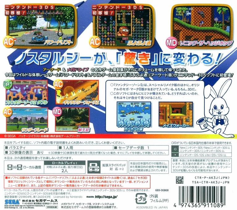セガ3D復刻アーカイブス 2 3DS backHQ (AK3J)