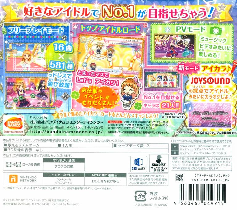 アイカツ!My No.1 Stage! 3DS backHQ (AK4J)