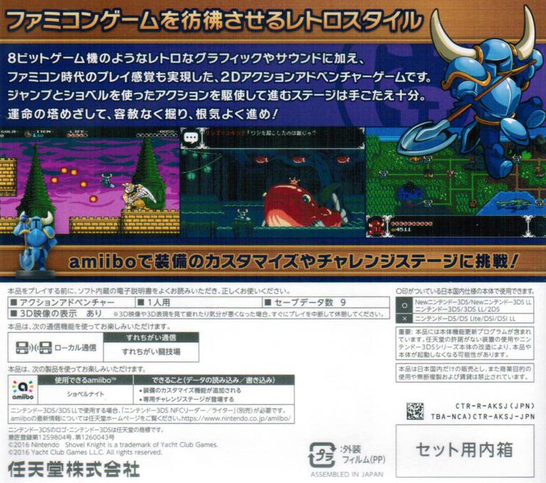 ショベルナイト 3DS backHQ (AKSJ)