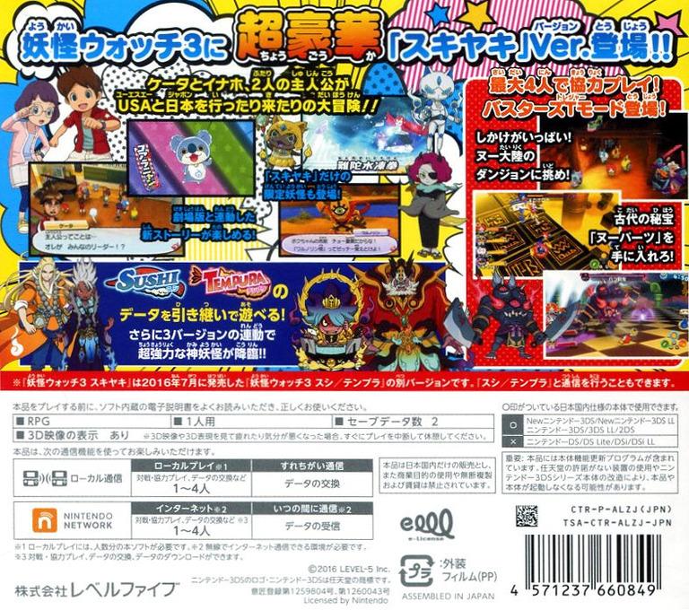 妖怪ウォッチ3 スキヤキ 3DS backHQ (ALZJ)