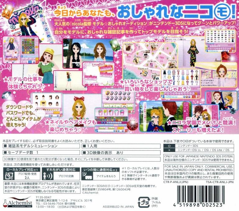 nicola監修 モデル☆おしゃれオーディション2 3DS backHQ (ANLJ)