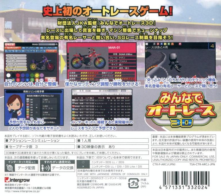 みんなでオートレース3D 3DS backHQ (ARCJ)