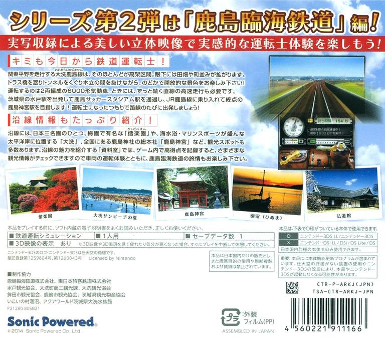 鉄道にっぽん!路線たび 鹿島臨海鉄道編 3DS backHQ (ARKJ)