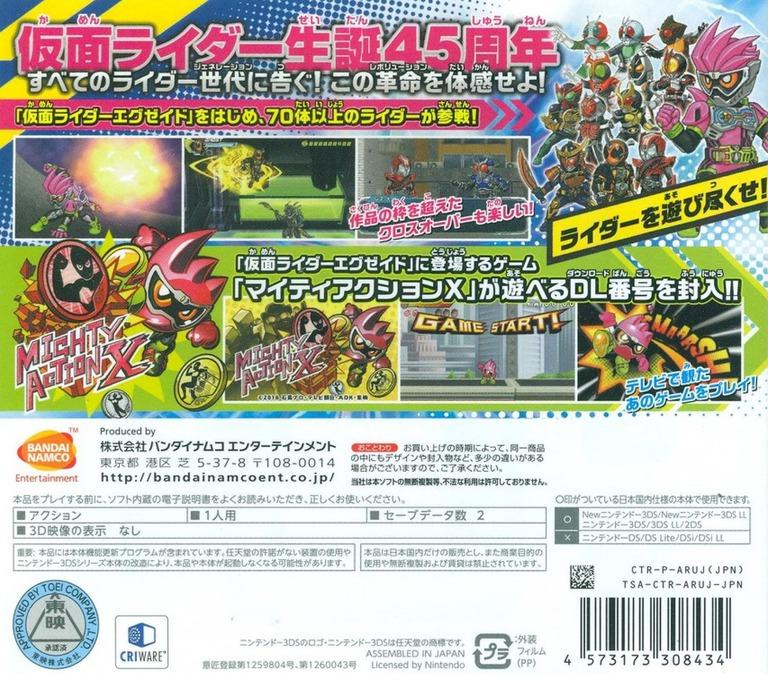 オール仮面ライダー ライダーレボリューション 3DS backHQ (ARUJ)