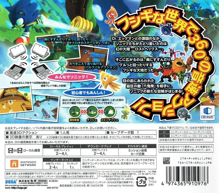 ソニック ロストワールド 3DS backHQ (ARVJ)