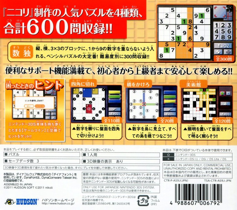 数独と3つのパズル~ニコリのパズルバラエティ~ 3DS backHQ (AS9J)