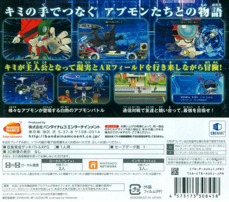 デジモンユニバース アプリモンスターズ 3DS backHQ (AUDJ)