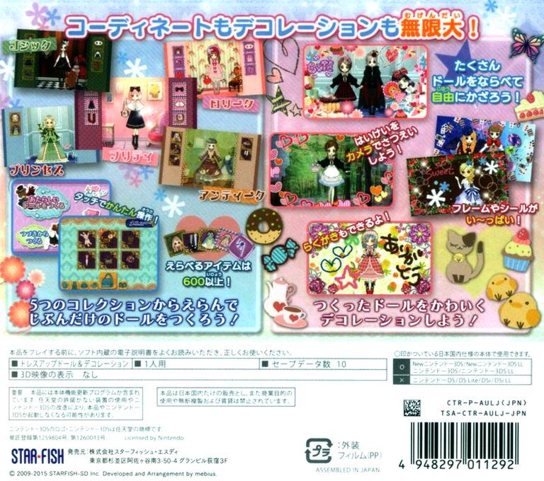 アトリエ デコ ラ ドール コレクション 3DS backHQ (AULJ)