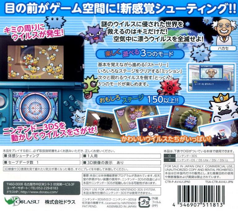 ウイルスシューターXX 3DS backHQ (AV4J)