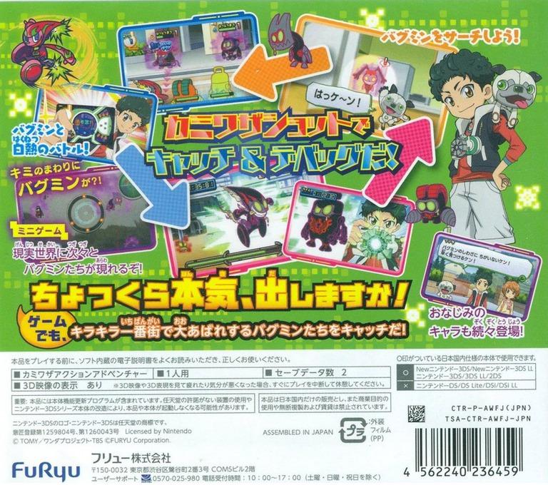 カミワザワンダ キラキラ一番街危機一髪! 3DS backHQ (AWFJ)