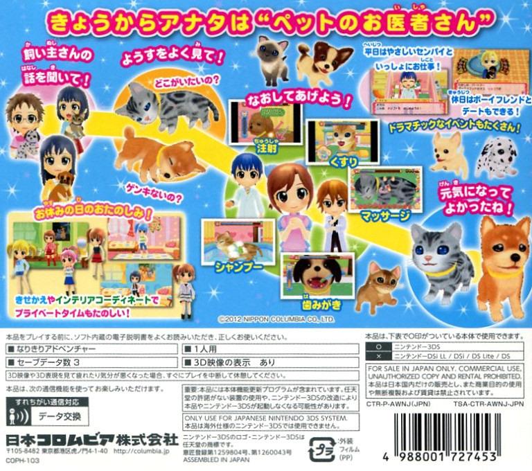 わんニャンどうぶつ病院2 3DS backHQ (AWNJ)