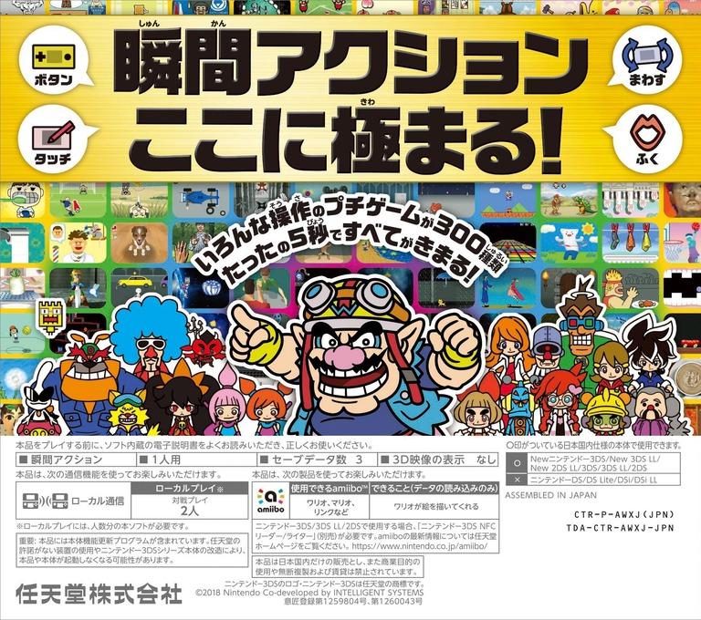 メイド イン ワリオ ゴージャス 3DS backHQ (AWXJ)