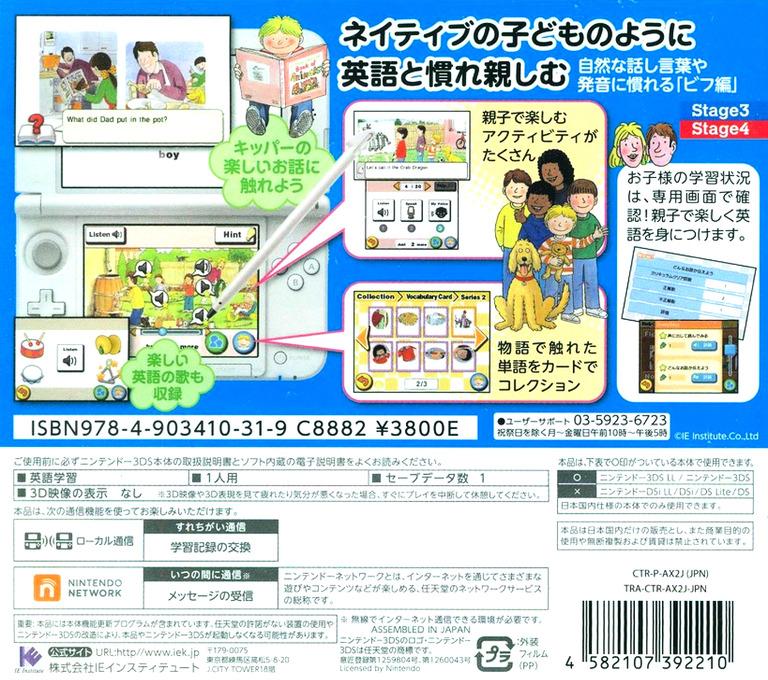 キッパーのえいご教室 Floppy's Phonics vol.2 ビフ編 3DS backHQ (AX2J)