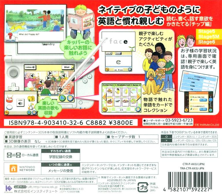 キッパーのえいご教室 Floppy's Phonics vol.3 チップ編 3DS backHQ (AX3J)