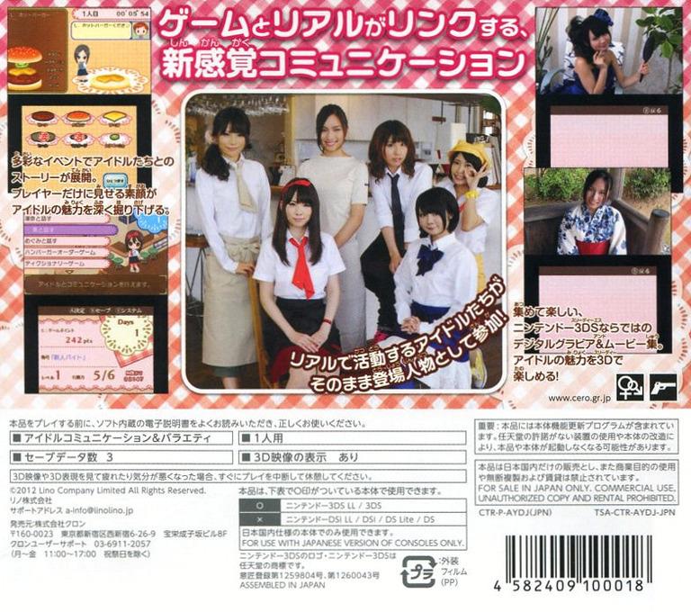 アクリルパレット〜彩りカフェ・Cheers〜 3DS backHQ (AYDJ)