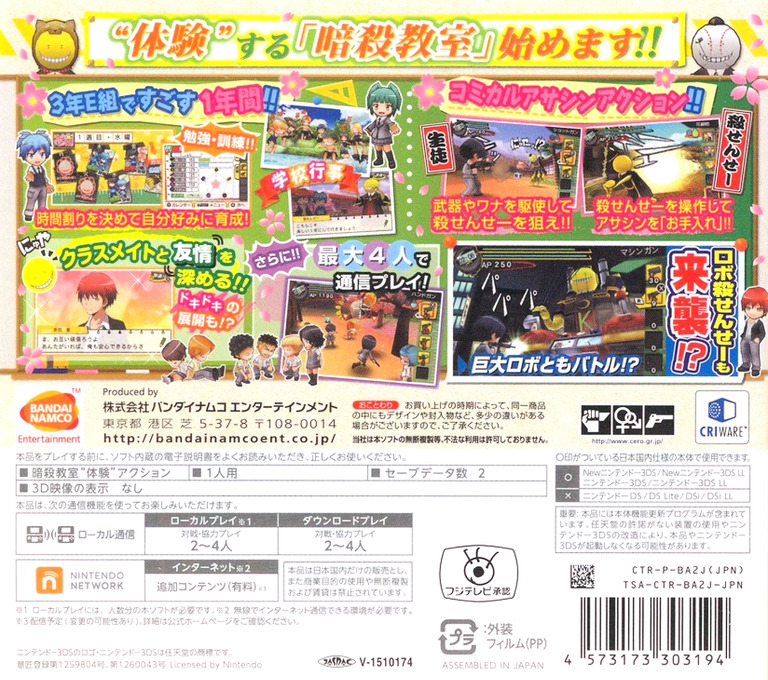 暗殺教室 アサシン育成計画!! 3DS backHQ (BA2J)