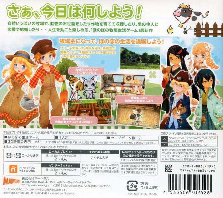牧場物語 3つの里の大切な友だち 3DS backHQ (BB3J)