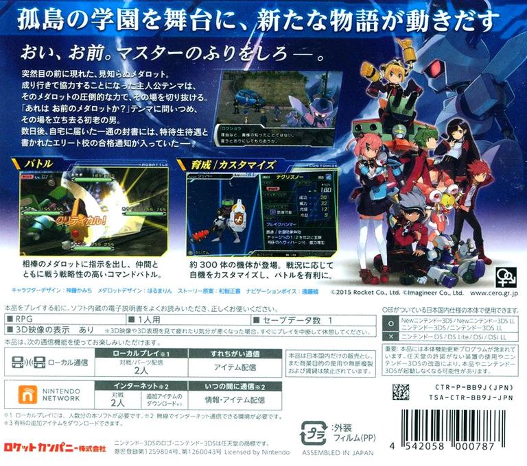 3DS backHQ (BB9J)