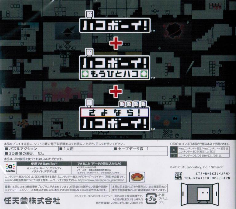 ハコボーイ! ハコづめBOX 3DS backHQ (BC2J)