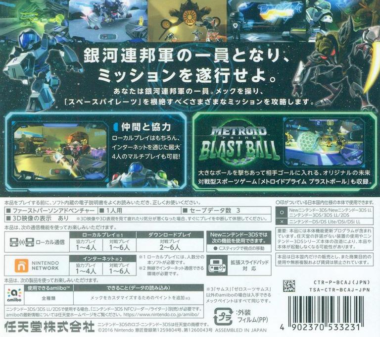 メトロイドプライム フェデレーションフォース 3DS backHQ (BCAJ)