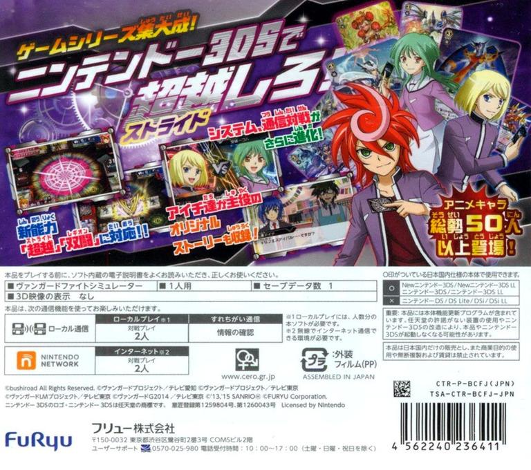 カードファイト!! ヴァンガードG ストライド トゥ ビクトリー!! 3DS backHQ (BCFJ)